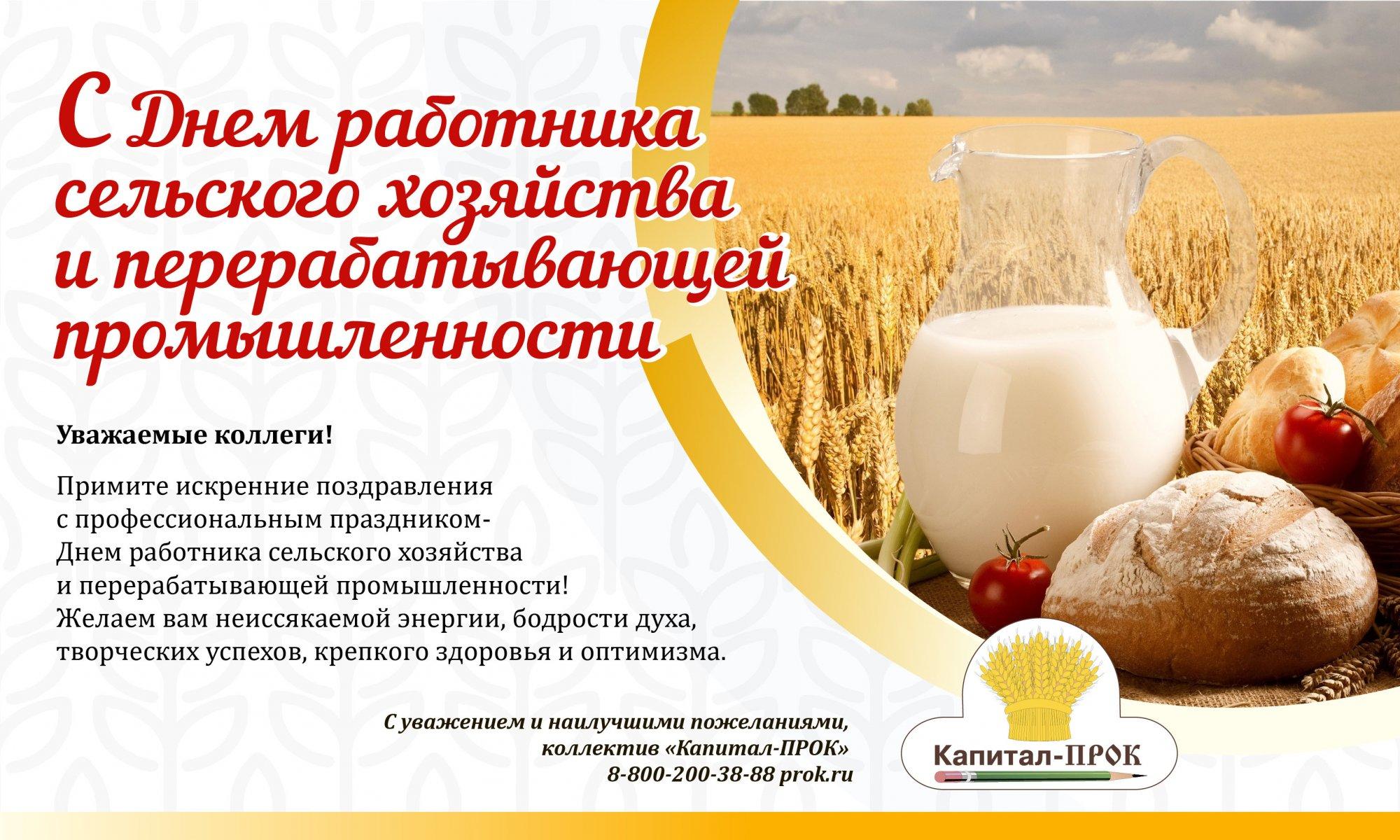 Поздравления к празднику сельского хозяйства коллектив